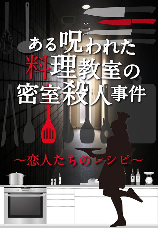 恋のレシピ ~ 呪われた料理教室からの脱出 ~
