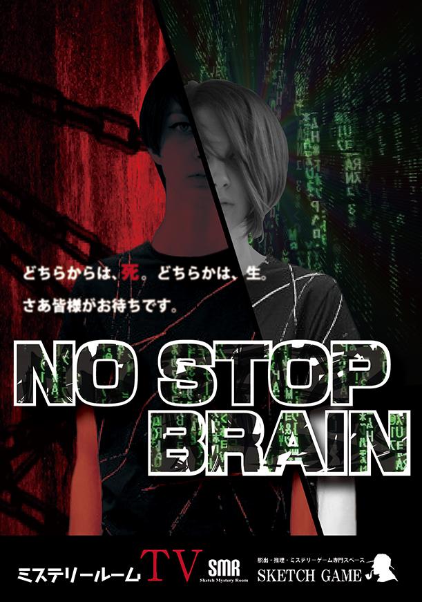 NO STOP BRAIN ~二つの扉~