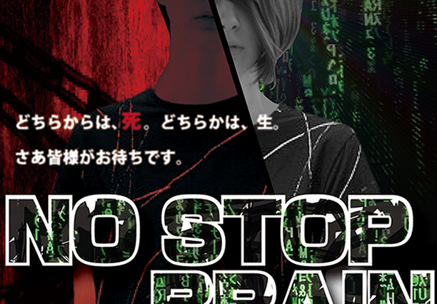 【オンライン】NO STOP BRAIN ~二つの扉~