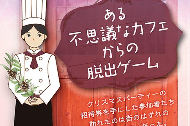 【オンライン】脱出ゲーム(初参加 限定)